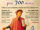 Dante letto dai ragazzi: il 9 e il 16 febbraio all'Oratorio di Santa Caterina